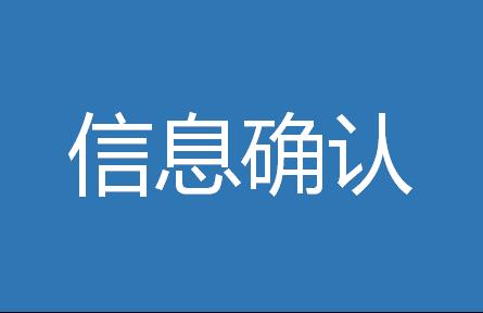 华中科技大学EMBA2019年网上信息确认公告