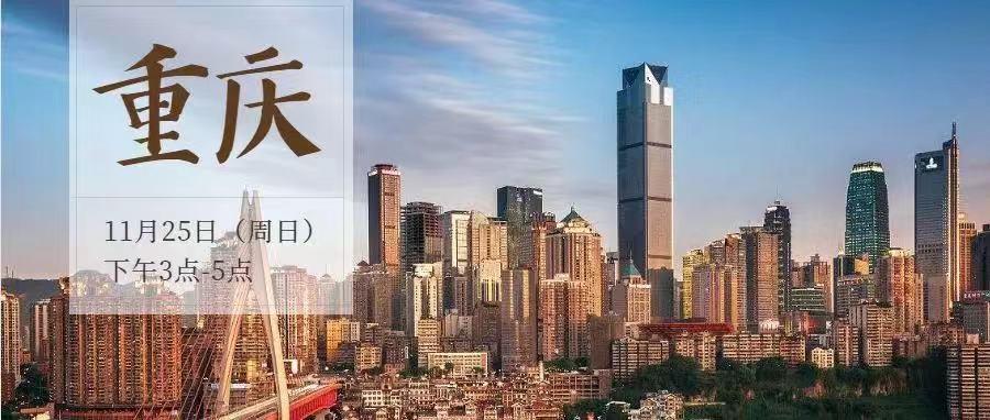 11月25日 新国大2019级中文EMBA亚洲巡回招生宣讲会(重庆)