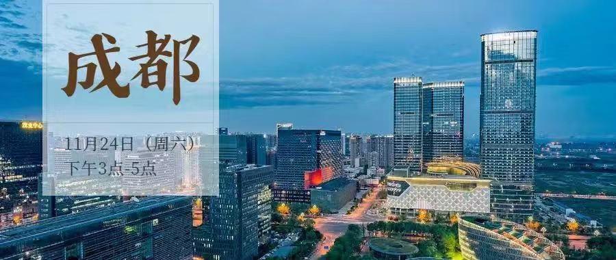 11月24日 新国大2019级中文EMBA亚洲巡回招生宣讲会(成都)