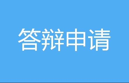 关于2019年春季上海财大EMBA学生提交答辩申请的通知