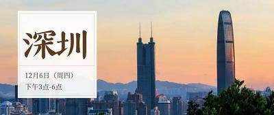 新加坡国立大学中文EMBA公开课及宣讲会(深圳 广州 上海)