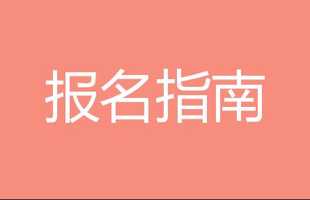 2019年上海交通大学安泰EMBA港澳台考生報名指南
