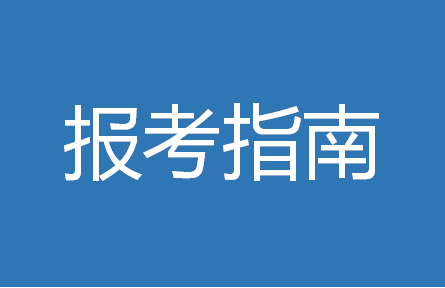 2019年上海交通大学安泰EMBA外籍考生报考指南