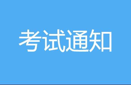 上海交通大学EMBA2019年全国联考考试通知