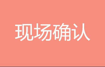 上海交通大學EMBA2019年港澳台考生現場確認通知