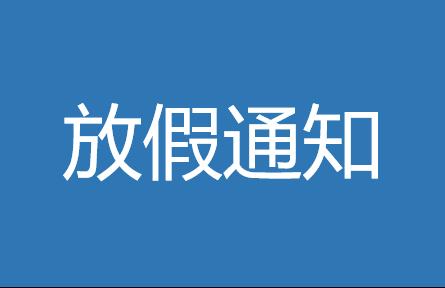 """2019西北大学EMBA教育中心""""元旦"""" 放假通知"""