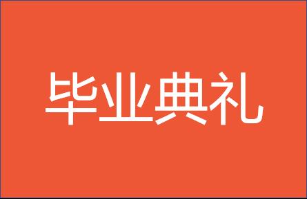 邀请函 | 2018届上海交大EMBA毕业典礼