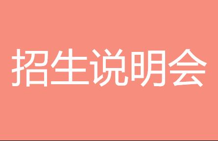 清华五道口EMBA2020级招生说明会