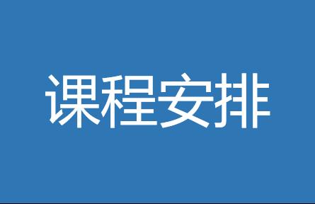 华中科大EMBA2019年2月课程安排