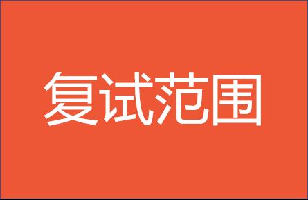 2019年人大商学院EMBA复试考试范围