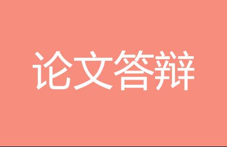 华中科技大学EMBA2019年春季硕士学位论文答辩通知