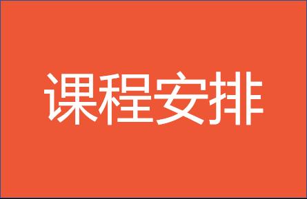 云南大学EMBA2019年3月课程安排