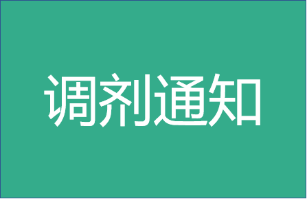 2019年中国人民大学金融EMBA接收考生调剂的通知