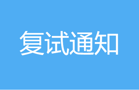 2019年中国人民大学财政金融学院EMBA招生考试复试实施办法