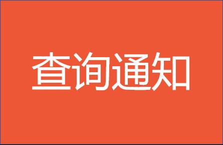 上海交通大学EMBA2019年全国联考成绩查询通知