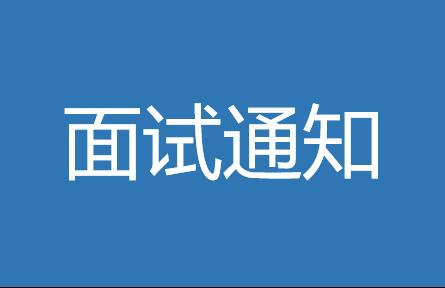 北大汇丰EMBA2020级面试(第一场)