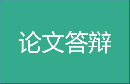 云南大学EMBA2019年5月论文答辩工作的相关安排