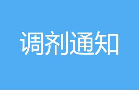 广西大学EMBA2019年预调剂通知