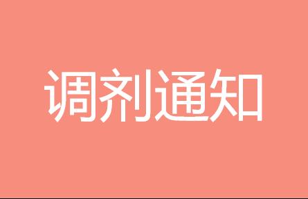 哈尔滨工业大学EMBA2019年接受全国考生调剂意向登记的通知