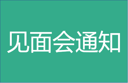 云南大学EMBA2017级研究生学位论文导师见面会通知
