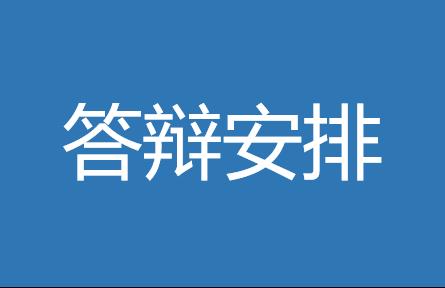 2019年新疆财经大学EMBA论文评审及答辩工作安排