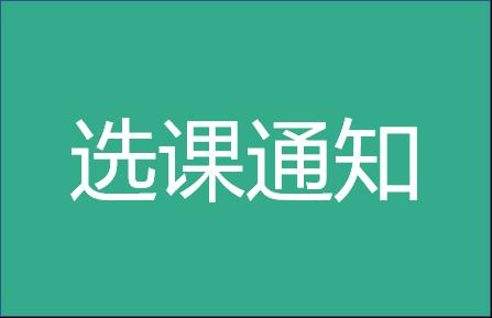 2019年中南大学EMBA注册与选课通知