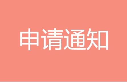 浙江大学EMBA接受MBA考生申请的通知