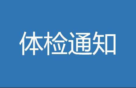 2019年浙江大学EMBA招生录取第3号通知(体检)