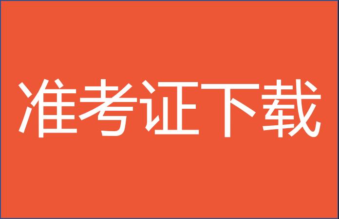 2019年浙江大学EMBA招生录取第2号通知(准考证下载)