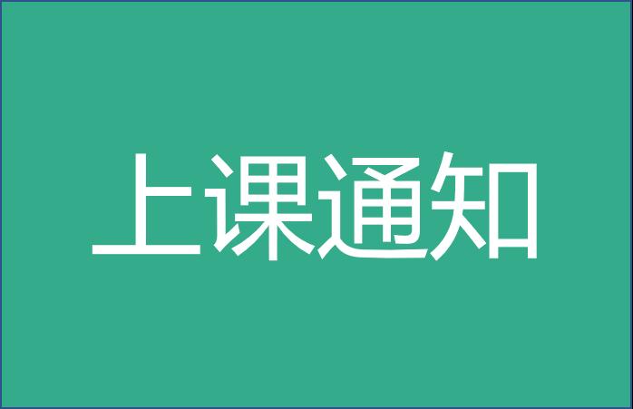 华中科技大学EMBA2019年3月课程安排