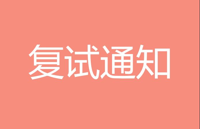 四川大学EMBA2019年招生复试通知