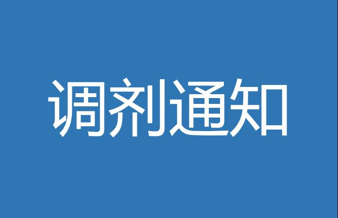 2019年四川大学EMBA关于接受考生调剂的通知