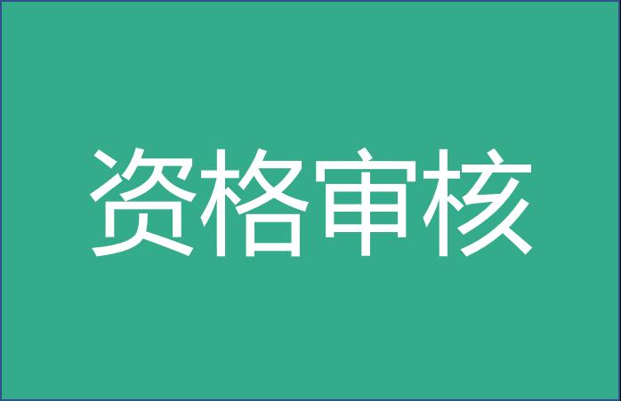2019年浙江大学EMBA招生录取第4号通知(资格审查)