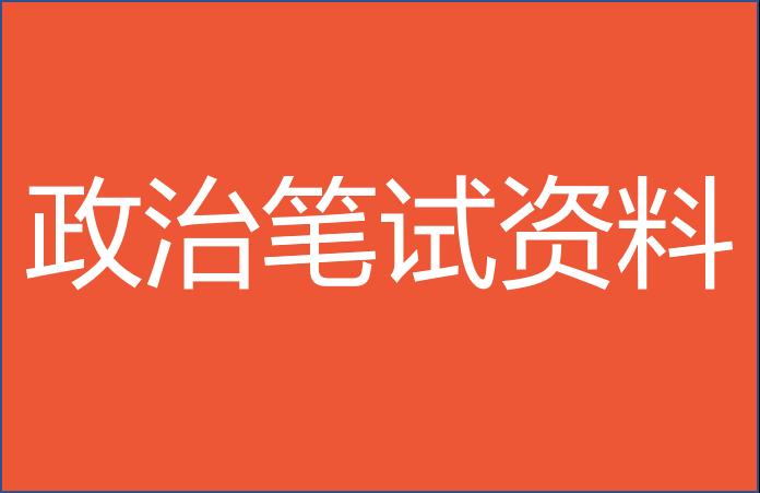 2019年浙江大学EMBA招生录取第5号通知 (政治笔试资料)