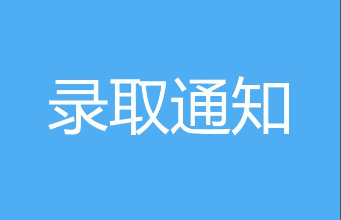 2019年浙江大学EMBA招生录取第6号通知