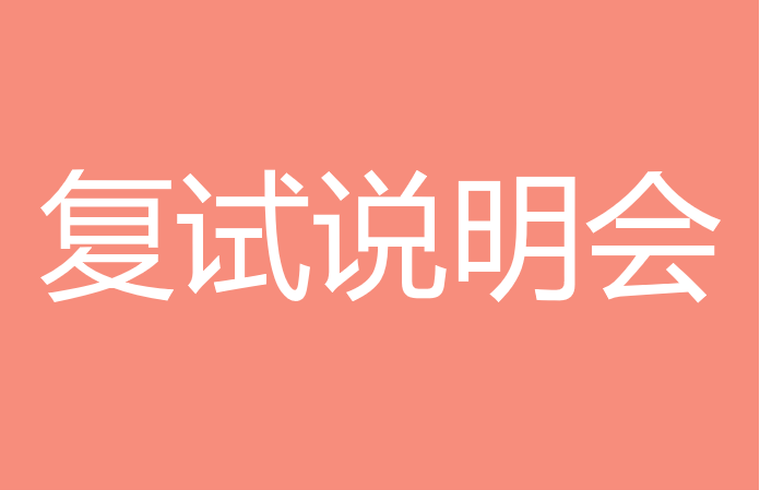 2019年浙江大学EMBA招生录取第7号通知(复试说明会)
