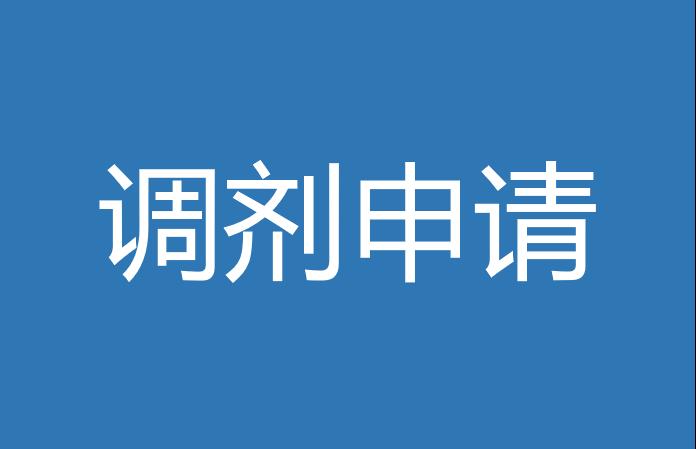 云南大学EMBA意向调剂申请通道已开启