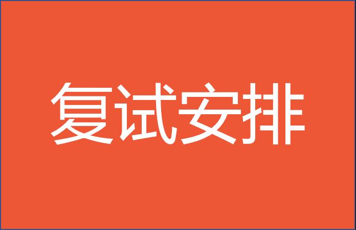 2019年浙江大学EMBA招生录取第8号通知 (EMBA考生复试工作安排)