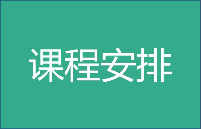 云南大学EMBA2019年3-4月课程安排