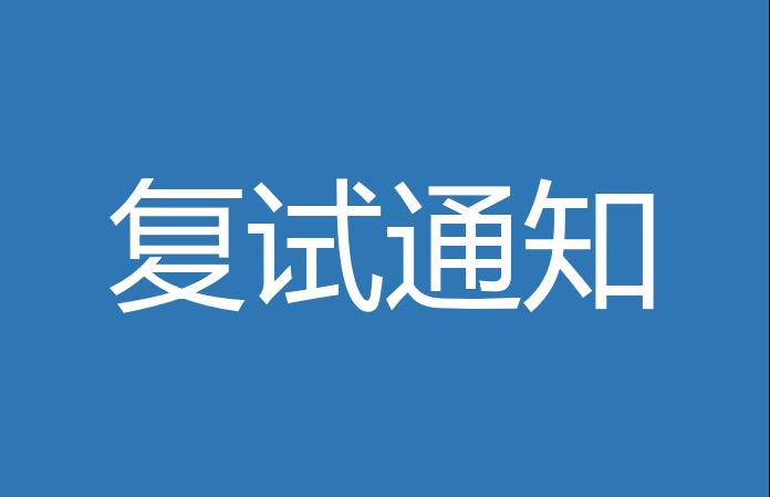 上海交通大学EMBA2019年复试通知