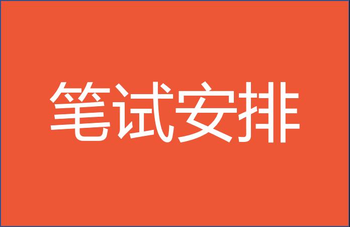 2019年浙江大学EMBA招生录取第9号通知(笔试安排)