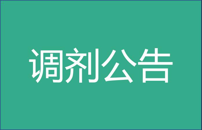 2019年广西大学EMBA调剂公告