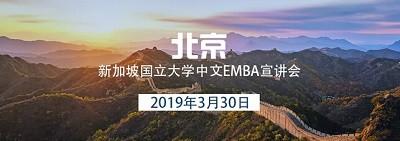 3月30日 北京 | 新加坡国立大学EMBA免费公开课暨招生宣讲会