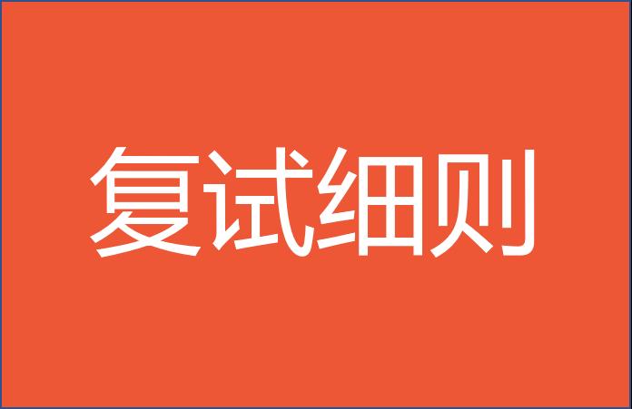 广西大学EMBA2019年复试细则