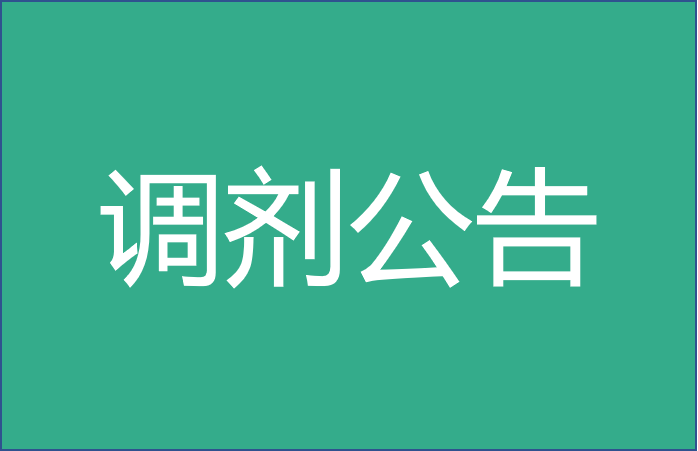 云南大学EMBA2019年硕士研究生招生调剂公告