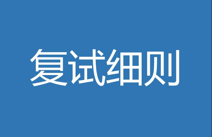 华中科技大学EMBA2019年复试细则