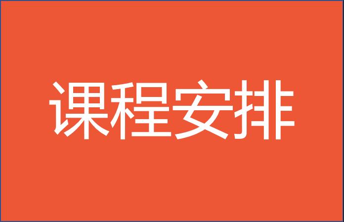 云南大学EMBA2019年4-5月课程安排