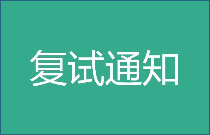上海交通大学EMBA2019年复试结果通知