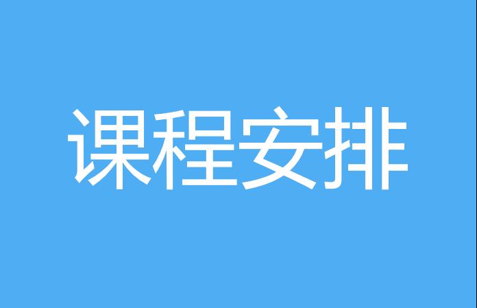 2019年4月华中科大EMBA课程安排
