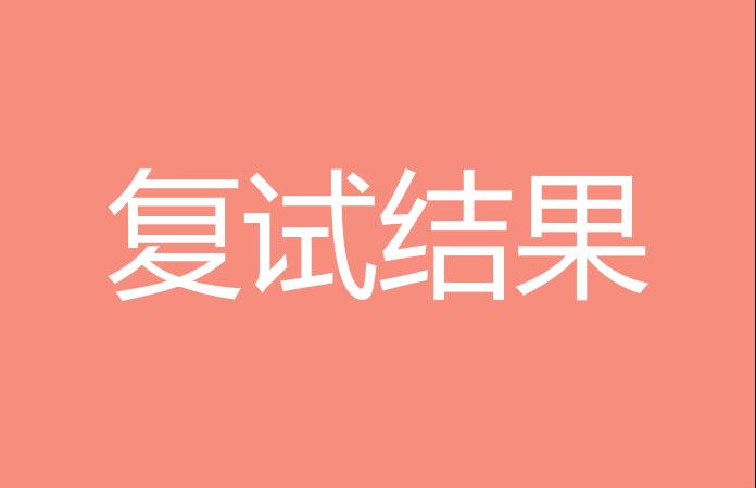 2019年广西大学EMBA复试结果公示